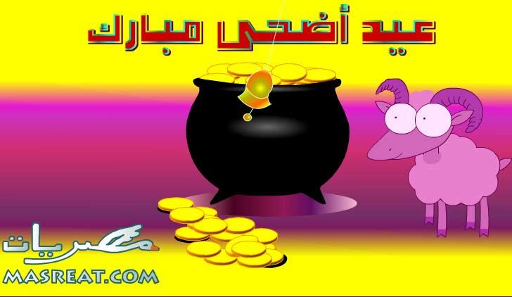 عيد الاضحى المبارك 2014 رسائل تهنئة للاصدقاء للحبيب بالعيد