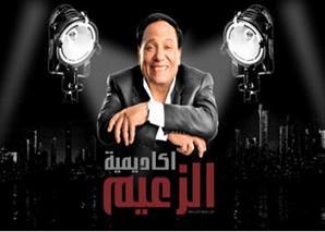 افتتاح اكاديمية الزعيم عادل امام في يناير