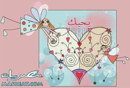 مسجات رسائل حب