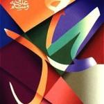 بطاقات تهنئة المولد النبوي الشريف 2014 صور كروت ذكرى مولد الرسول
