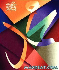 بطاقات ذكرى المولد النبوي