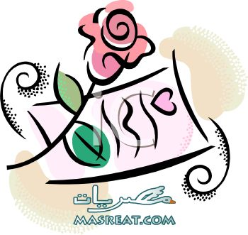 masreat va cards 03 كروت معايدة عيد الحب متحركة 2013 صور تواقيع الفلانتين في سعودي كيوت