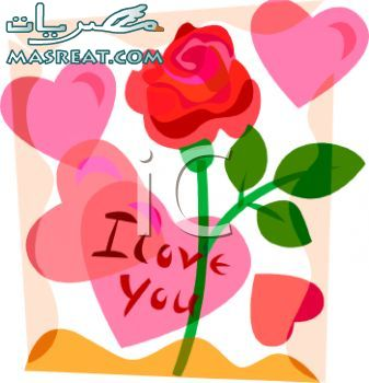 صور كروت عيد الحب توقيع بحبك