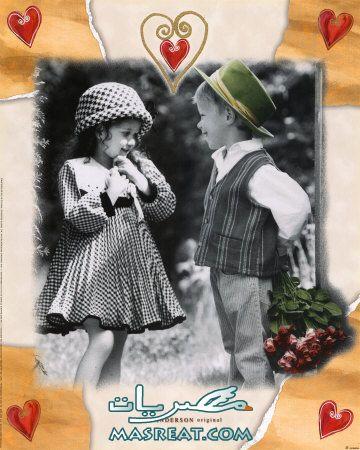 صور عيد الحب - اطفال