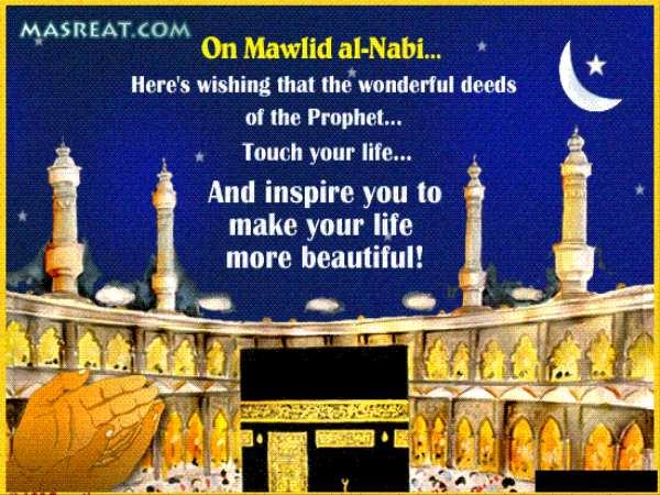 صور بطاقة تهنئة بمناسبة المولد النبوي الشريف