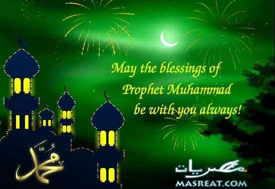 صور بطاقات عيد المولد النبوي