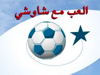 لعبة شاوشي الجديدة اضربه بجزمة زيزو | العاب فلاش المنتخب الجزائري