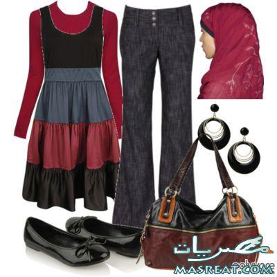 ملابس محجبات كاجوال