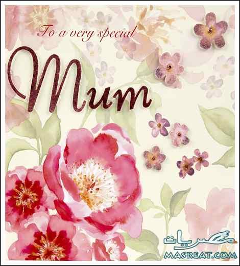 بطاقات عيد الام Love you mum