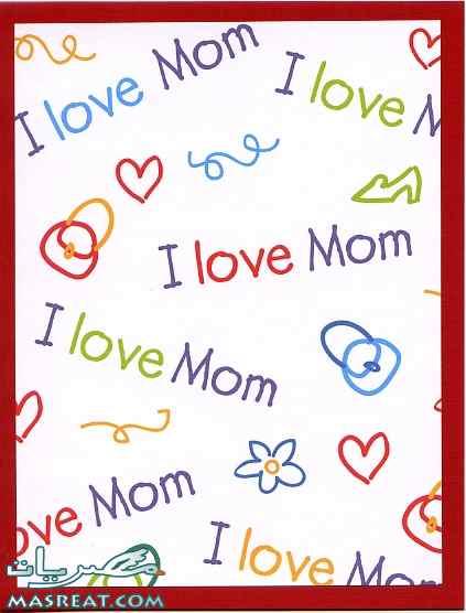 كروت عيد الام I love mom