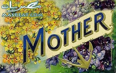 صور كروت عيد الام Mother