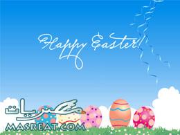رسائل عيد القيامة المجيد واجمل مسجات التهنئة بالعيد