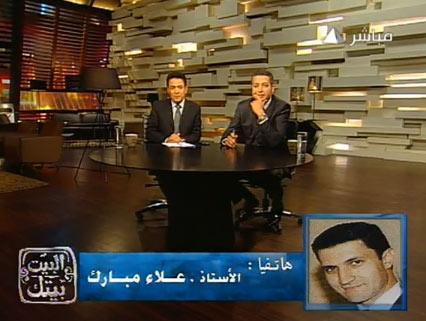 الغاء برنامج البيت بيتك واستبداله ببرنامج مصر النهاردة