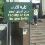 نتيجة كلية الاداب جامعة القاهرة 2015 نتائج جميع الاقسام