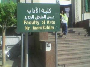 نتائج اداب القاهرة