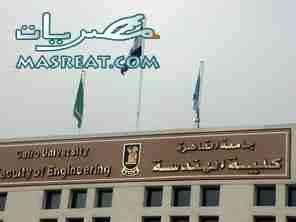 نتيجة كلية الهندسة جامعة القاهرة  نتيجة هندسة القاهرة
