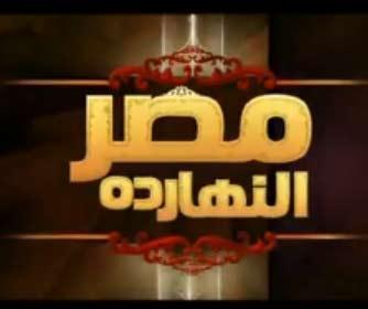 فشل موقع مصر النهاردة على الانترنت هل سيؤثر سلباُ على البرنامج نفسه