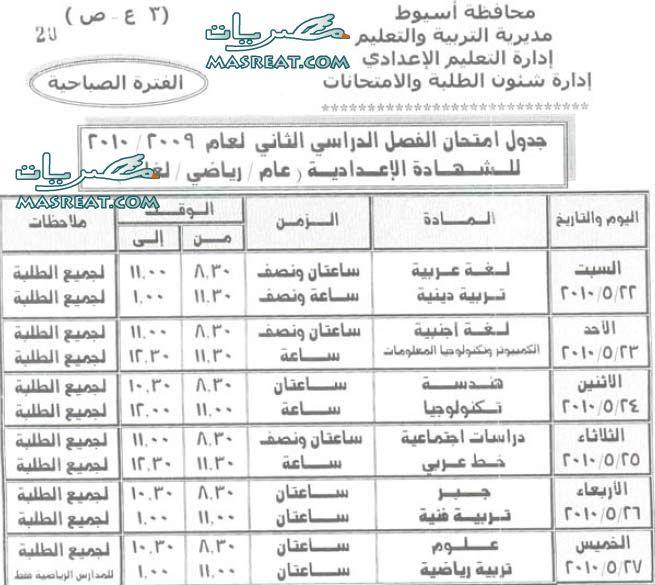 جدول امتحانات الشهادة الاعدادية 2010 3-prep-asyut-am.jpg