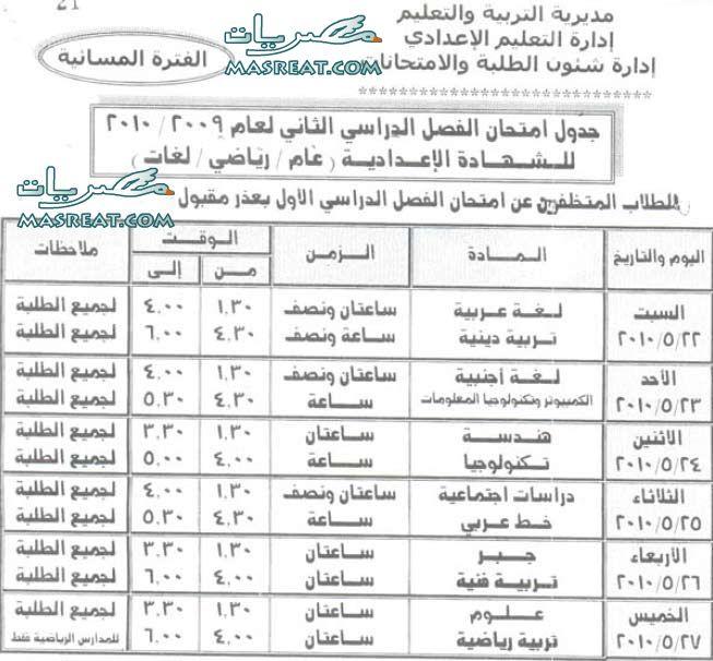 جدول امتحانات الشهادة الاعدادية 2010 3-prep-asyut-gadwal-