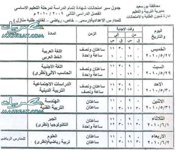 جدول امتحانات الشهادة الاعدادية 2010 3-prep-portsaid.jpg
