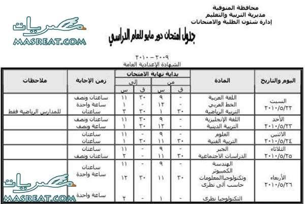 جدول امتحانات الشهادة الاعدادية 3prep-monofya.jpg