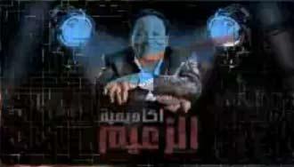 حفظ بلاغ طالب ضد عادل امام وقناة اللورد   اخبار اكاديمية الزعيم