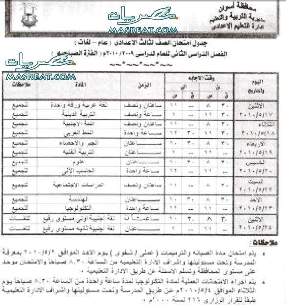 جدول امتحانات الشهادة الاعدادية 2010 gadwal-3prep-aswan.j