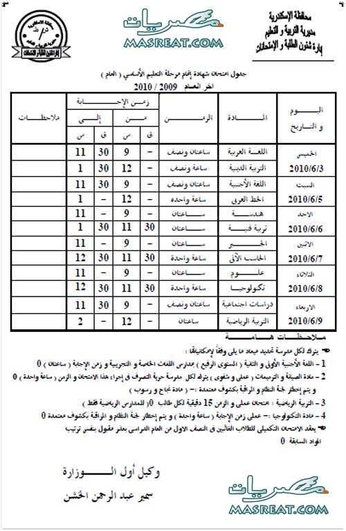 جدول امتحانات الشهادة الاعدادية 2010 gadwal-alshehada-ale