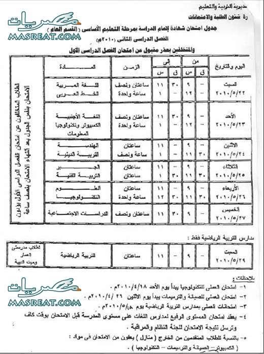 جدول امتحانات الشهادة الاعدادية 2010 gadwal-prep3-kafrels