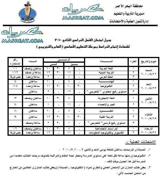 جدول امتحانات الشهادة الاعدادية gadwal-prep3-redsea.