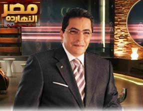 مشاهدة مصر النهاردة |  حلقة السبت مع محمود سعد