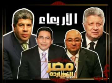 حلقة مصر النهاردة :احمد شوبير ومرتضى منصور مع خالد الجندي