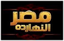 مشاهدة مصر النهاردة | الاشتباكات بين الامن و المتظاهرين