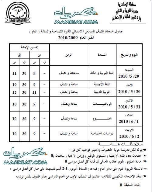 جدول امتحانات الشهادة الابتدائية 2010 بالاسكندرية التيرم الثانى Prime-6-alexandria-2010