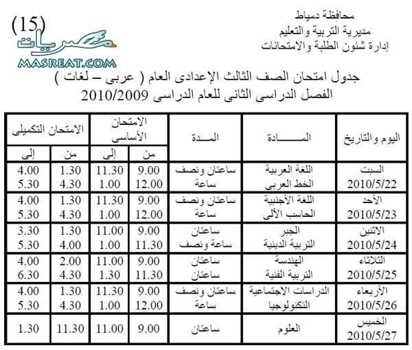 جدول امتحانات الشهادة الاعدادية 3-prep-damietta.jpg