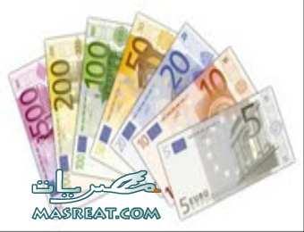 اسعار اليورو اليوم فى مصر تتراجع 8 قروش