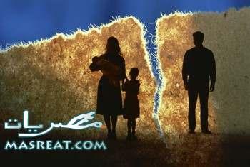 مشاكل زوجية حقيقية : آدي جزاء اللي ما يسمعش كلمة بابا يقولها