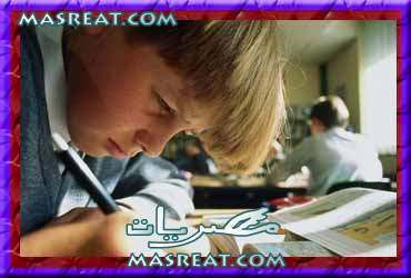 نتيجة الصف السادس الابتدائى محافظة الاسكندرية 2015 الترم الثانى