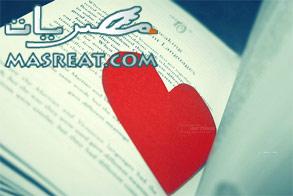 رسائل موبايل رومانسية مصرية تصيب الهدف من غير حظ ولا صدف