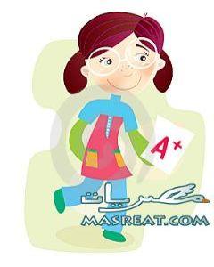 نتائج الصف السادس الابتدائى الصف السادس بمدينة العاشر من رمضان