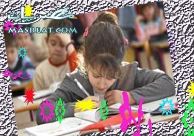 نتيجة الشهادة الابتدائية محافظة الشرقية 2015 بالاسم والدرجات