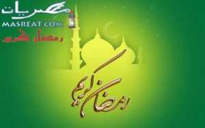 ادعية رمضانية واجمل دعاء لكل يوم من ايام رمضان