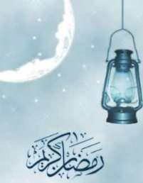 اغاني رمضان: اسمعها وشاهدها وعيش اجمل ذكريات الشهر الكريم