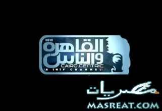 برامج قناة القاهرة والناس