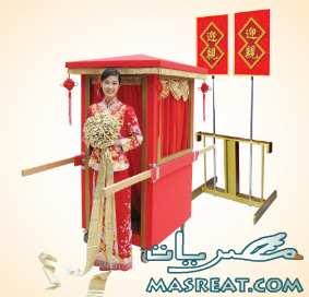 العروسة الصينية