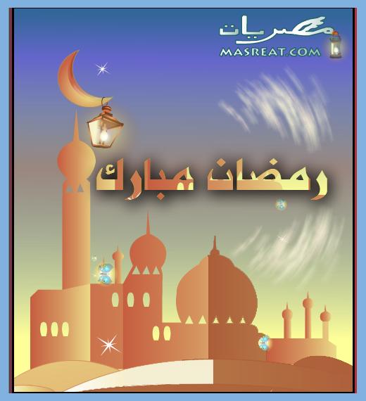 صور بطاقات كروت تهنئة برمضان كريم مبارك