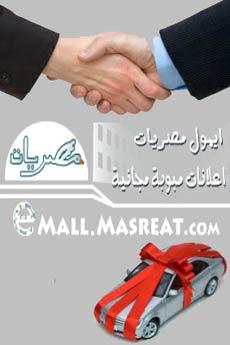 اعلانات مجانية للسيارات عايز تبيع عربيتك تبدلها او نفسك تشتري هنا