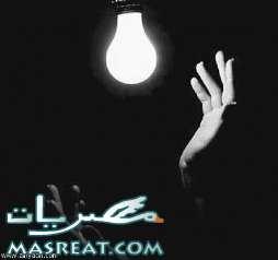 بسبب انقطاع الكهرباء في مصر دعاوي قضائية ضد الوزير