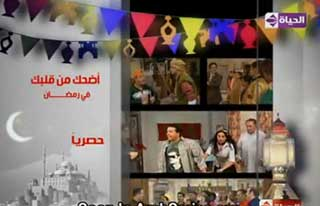 مسلسلات رمضان 2010 على قناة الحياة واحتكار نجوم الكوميديا