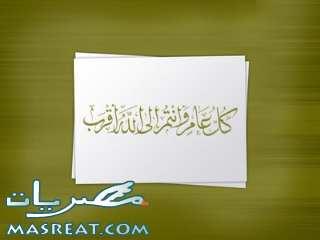 رسائل عيد الفطر 2017/2016 اجمل مسجات تهنئة بالعيد المبارك